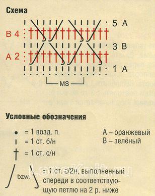Описание вязания к узор рельефные ромбы №1268 крючком