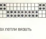 Описание вязания к объемный узор №3494 спицами
