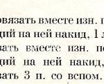 Описание вязания к узор резинка №3498 спицами