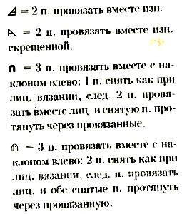 Описание вязания к узор ажурный №1632 спицами