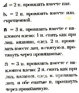Описание вязания к узор ажурный №1629 спицами