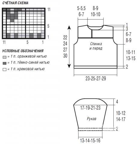 Схема вязания детский пуловер с жаккардовым рисунком раздел для детей детские кофты, жакеты и тд