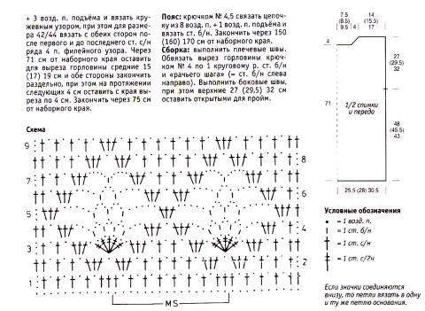 Схема вязания длинный жёлтый топ с поясом раздел вязание спицами для женщин кофты спицами женские