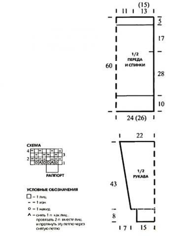 Схема вязания джемпер в сеточку раздел вязание спицами для женщин кофты спицами женские