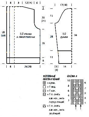 Схема вязания жаккардовый жакет с большим воротником раздел вязание спицами для женщин кофты спицами женские