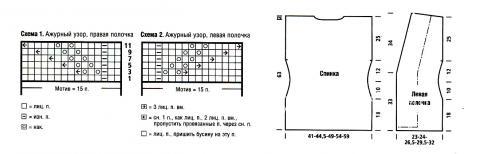 Схема вязания женский жилет на пуговице раздел вязание спицами для женщин жилеты для женщин