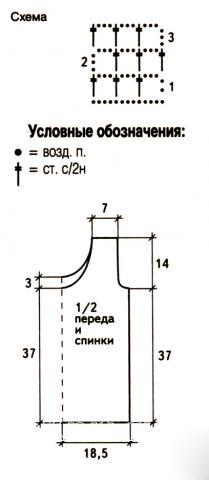 Схема вязания сетчатый топ без рукавов раздел вязание крючком для женщин кофты для женщин