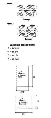 Схема вязания меланжевый комплект из топа и болеро раздел вязание крючком для женщин накидки, болеро для женщин