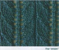 Фото узор кипарис №1215 спицами