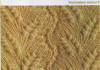 Фото узор фантазийные колосья №1233  спицами