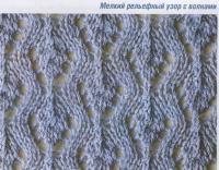 Фото узор рельефный с волнами №1249 спицами