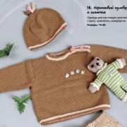 Как связать  детский пуловер и шапочка