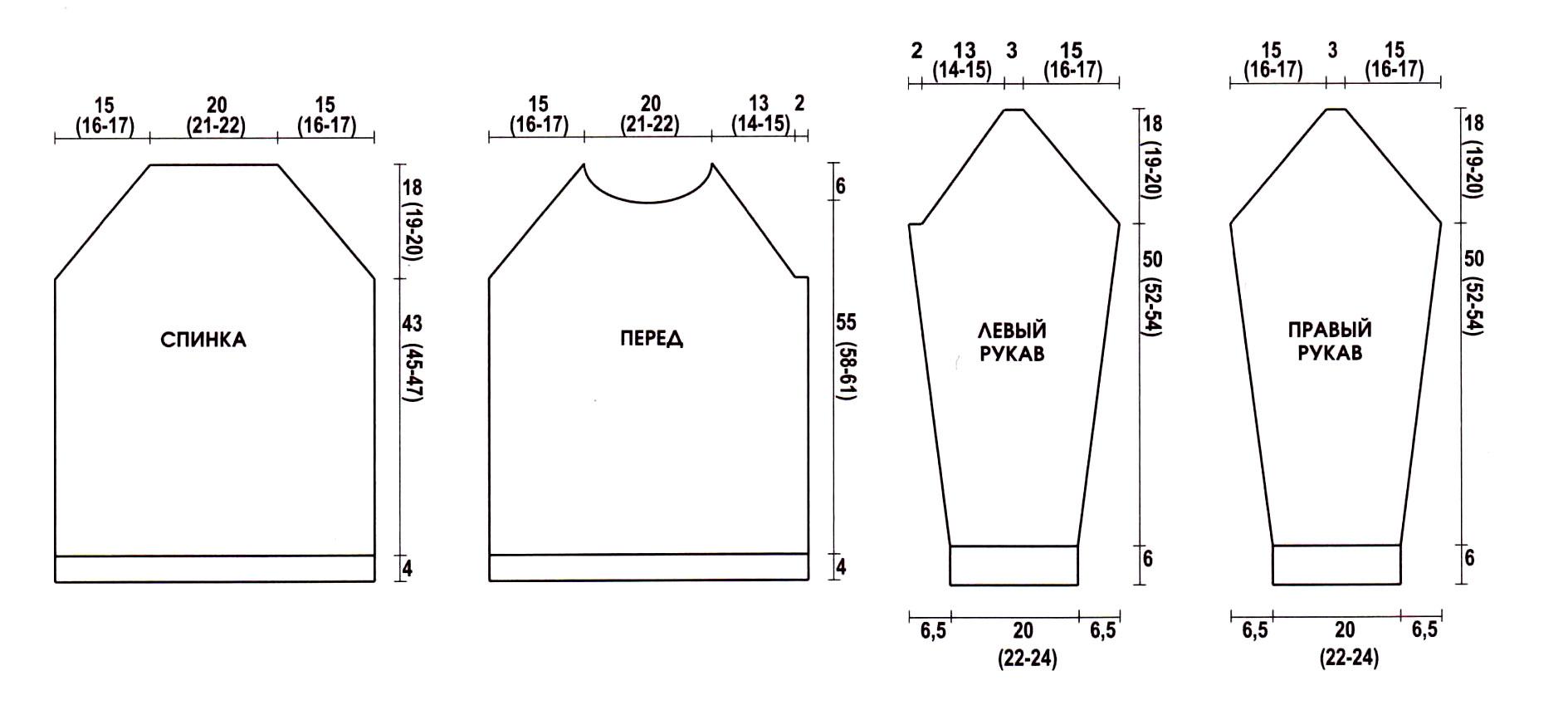 свитер мужской спицами схема реглан