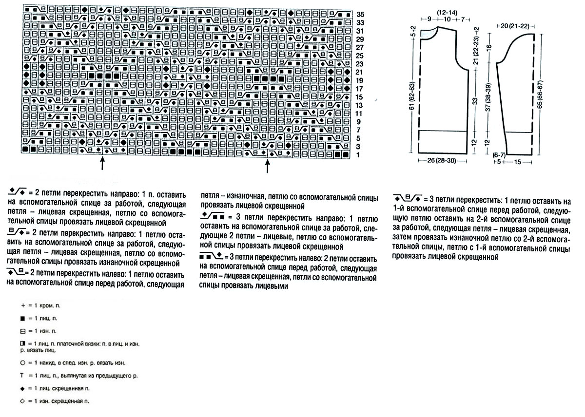 схема узоров большие ромбы